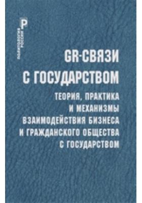 GR-связи с государством : теория, практика и механизмы взаимодействия бизнеса и гражданского общества с государством: учебное пособие