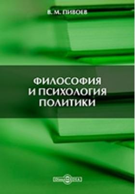 Философия и психология политики: учебное пособие