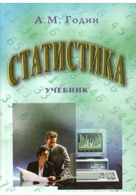 Статистика : Учебник. 7-е издание, переработанное и исправленное