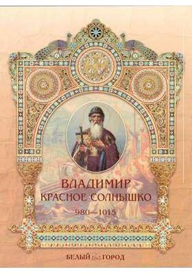 Владимир Красное Солнышко. 980-1015