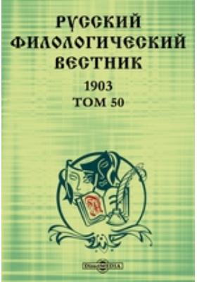 Русский филологический вестник. 1903. Т. 50