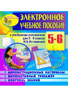 Электронное пособие по математике для 5-6 классов к учебникам под редакцией Н.Б.Истоминой