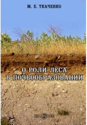 О роли леса в почвообразовании