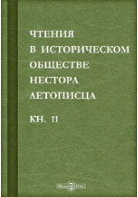 Чтения в историческом обществе Нестора летописца. Книга одинадцатая