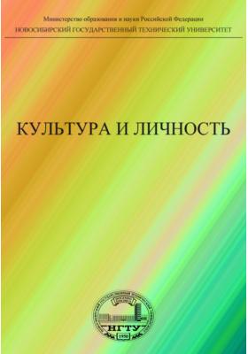 Культура и личность: учебное пособие