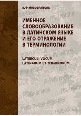 Именное словообразование в латинском языке и его отражение в терминологии. Laterculi vocum Latinarum et terminorum
