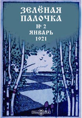 Зелёная палочка: журнал. 1921. № 2, Январь