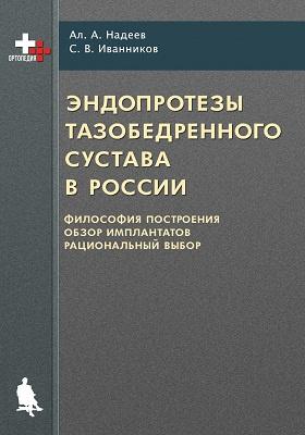 Эндопротезы тазобедренного сустава в России : философия построения, обзор имплантатов, рациональный выбор