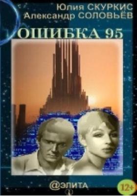 Ошибка 95 : фантастический роман