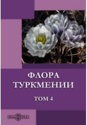 Флора Туркмении. Том 4