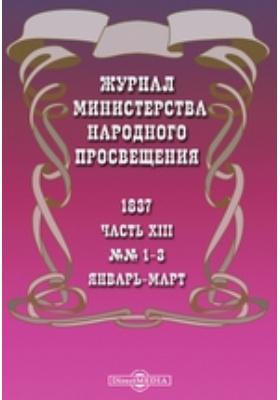 Журнал Министерства Народного Просвещения. 1837. №№ 1-3, Январь-март, Ч. 13