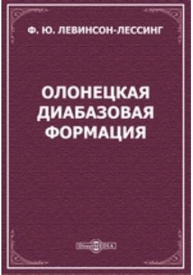 Олонецкая диабазовая формация