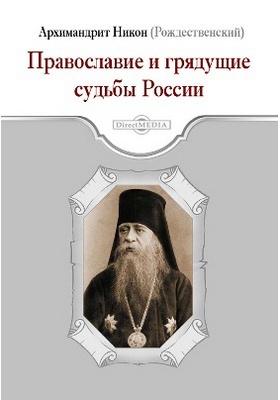 Православие и грядущие судьбы России: духовно-просветительское издание