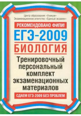 ЕГЭ-2009. Биология : Тренировочный персональный комплект экзаменационных материалов