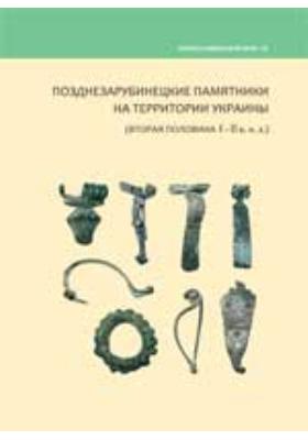 Позднезарубинецкие памятники на территории Украины (вторая половина I - II в н. э.): коллективная монография