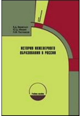 История инженерного образования в России: учебное пособие