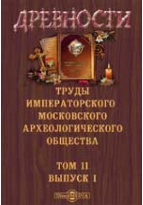 Древности. Труды Московского археологического общества: журнал. 1886. Т. 11, Вып. 1