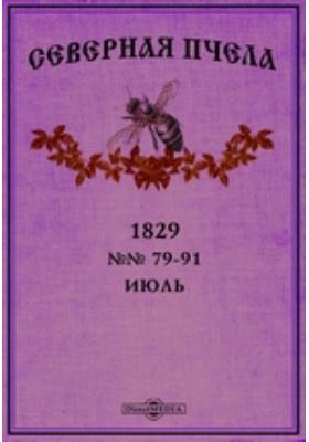 Северная пчела: журнал. 1829. №№ 79-91, Июль