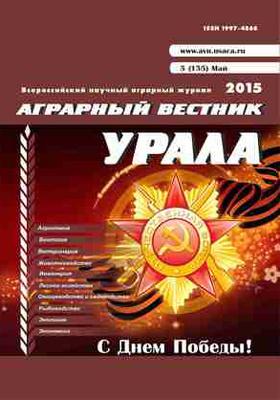 Аграрный вестник Урала: журнал. 2015. № 5(135)