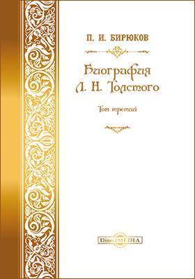 Биография Л. Н. Толстого : в 4 т. Т. 3
