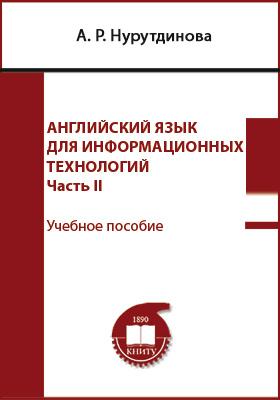 Английский язык для информационных технологий: учебное пособие : в 2 ч., Ч. II
