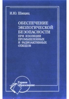 Обеспечение экологической безопасности при изоляции промышленных и радиоактивных отходов: учебное пособие