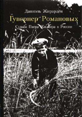 Гувернер Романовых : судьба Пьера Жильяра в России