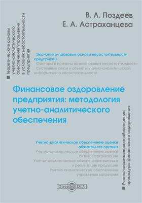 Финансовое оздоровление предприятия : методология учетно-аналитического обеспечения: монография
