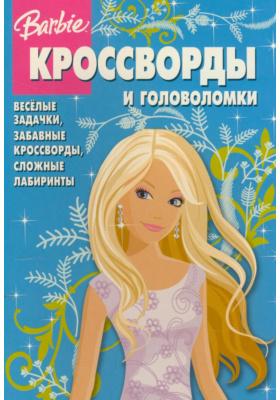 "Сборник кроссвордов и головоломок № 0811 (""Барби"") = Barbie № 0811. Crosswords and puzzles"