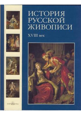 История русской живописи. XVIII век