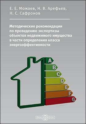 Методические рекомендации по проведению экспертизы объектов недвижимого имущества в части определения класса энергоэффективности: методическое пособие