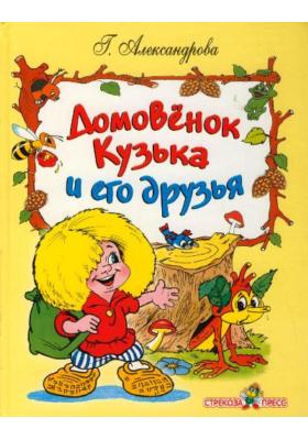 Домовенок Кузька и его друзья : Сказочные повести