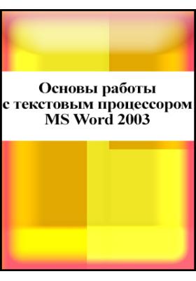 Основы работы с текстовым процессором MS Word 2003
