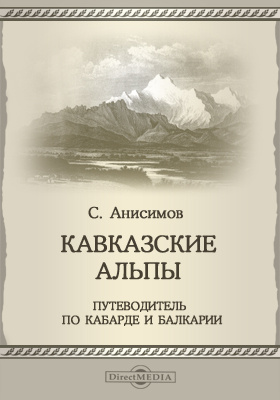 Кавказские Альпы = Caucasian Alps : Путеводитель по Кабарде и Балкарии