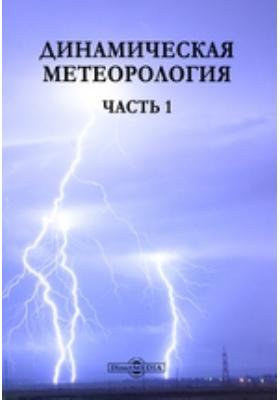 Динамическая метеорология, Ч. 1