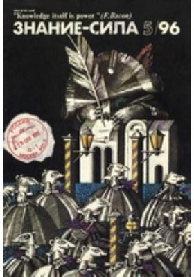 Знание-сила: журнал. 1996. № 5