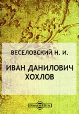 Иван Данилович Хохлов. (Русский посланник в Персию и Бухару в XVII веке)