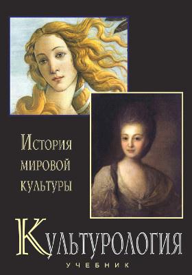Культурология : история мировой культуры: учебник