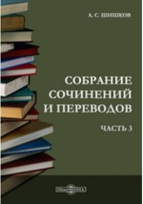 Собрание сочинений и переводов, Ч. 3