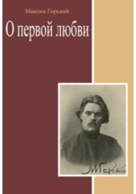 О первой любви. Сборник