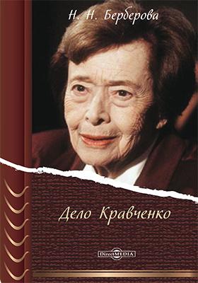 Дело Кравченко: художественная литература