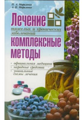 Лечение тяжелых и хронических заболеваний : Комплексные методы