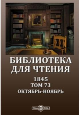 Библиотека для чтения: журнал. 1845. Т. 73, Октябрь-ноябрь