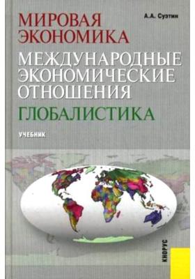 Мировая экономика. Международные экономические отношения. Глобалистика : Учебник