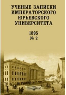 Ученые записки Императорского Юрьевского Университета. № 2. 1895