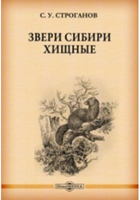 Звери Сибири. Хищные