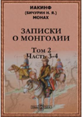 Записки о Монголии. Т. 2, Ч. 3-4