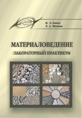 Материаловедение. Лабораторный практикум: учебное пособие