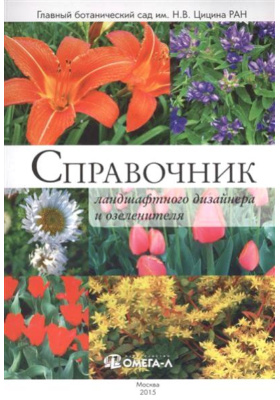 Справочник ландшафтного дизайнера и озеленителя : Травянистые декоративные многолетники для городских цветников на объектах общего пользования
