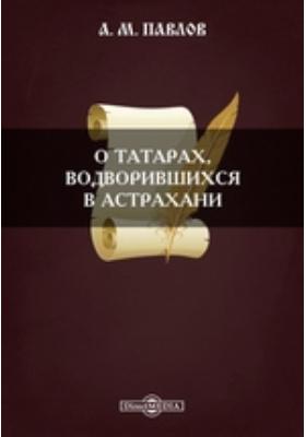 О татарах, водворившихся в Астрахани